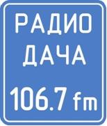 Радио Дача, Новосибирск, цены