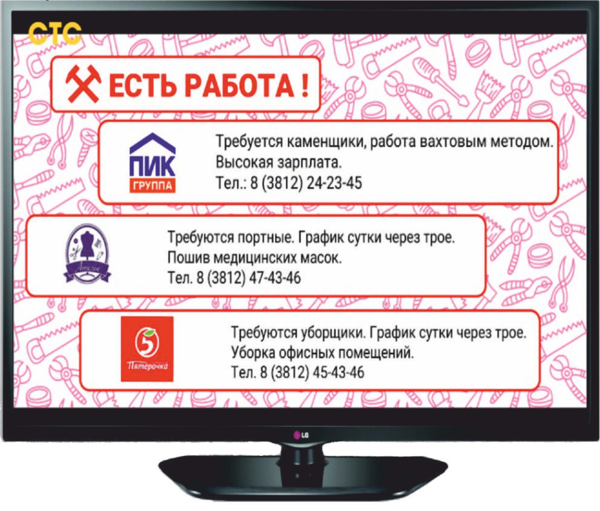 размещение вакансий на тв каналах новосибирск