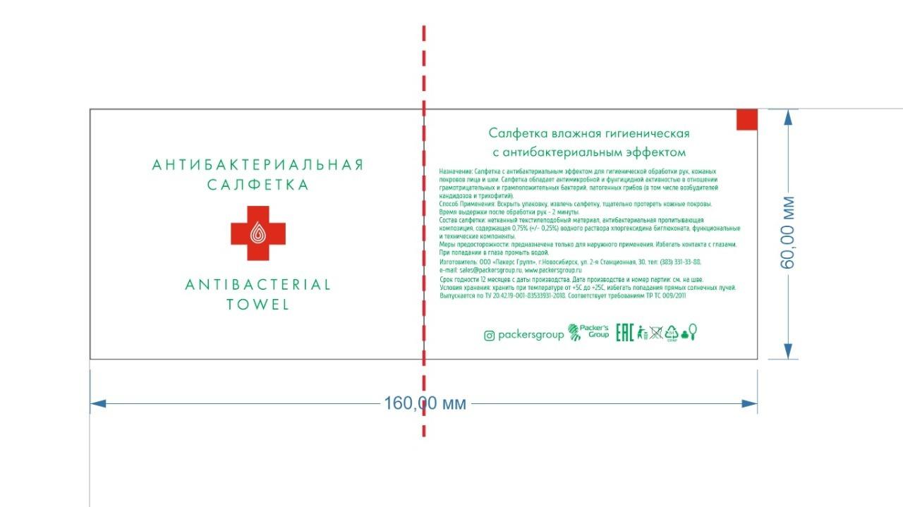 салфетка антибактериальная в индивидуальной упаковке