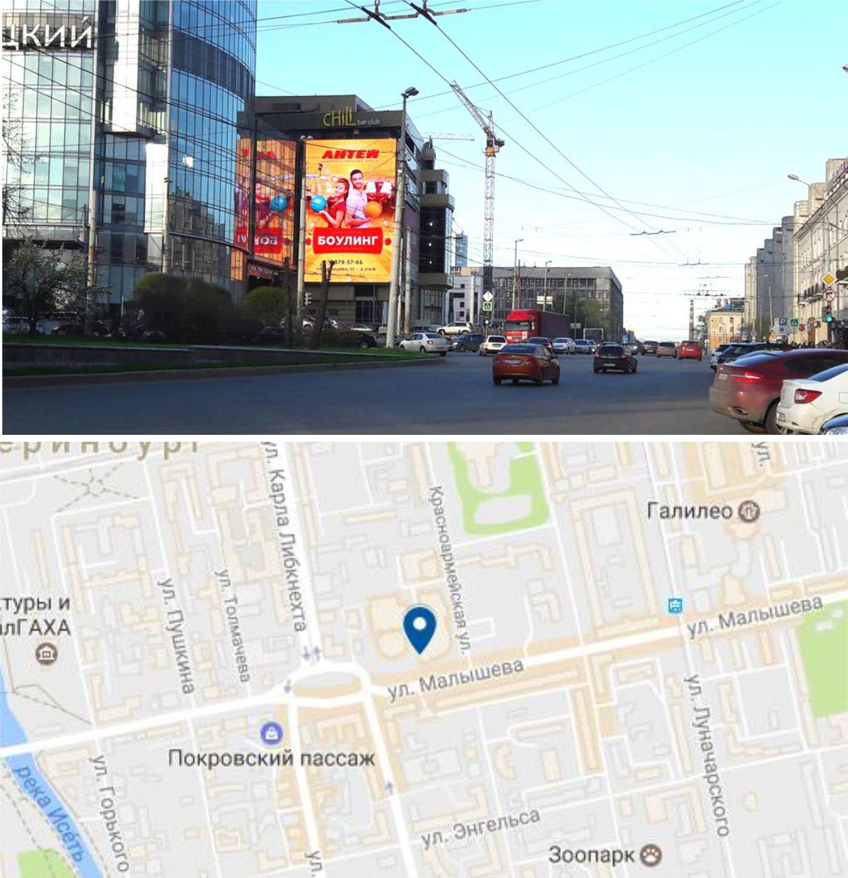 Реклама на медиафасаде уличном экране в Екатеринбурге