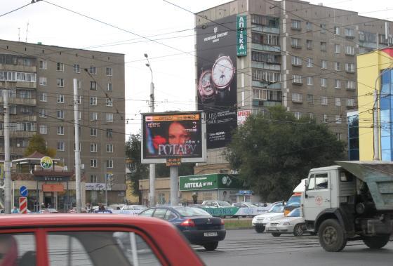 Магнитогорск реклама на уличных экранах