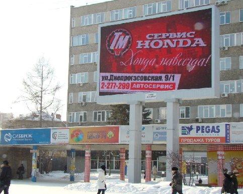 Пакетное размещение на мониторах в Новосибирске