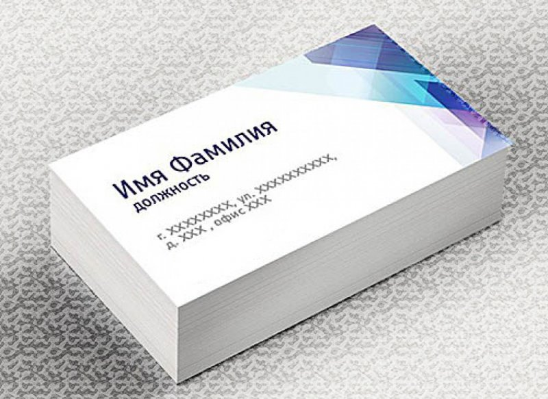 Сборные тиражи визиток в Новосибирске
